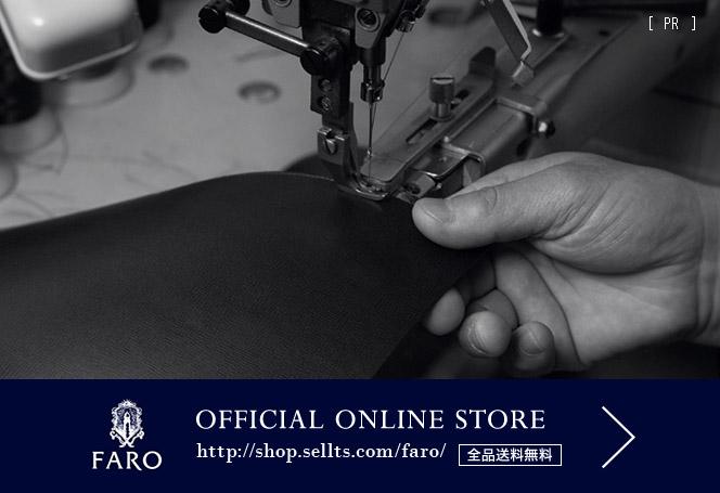 FARO公式サイト